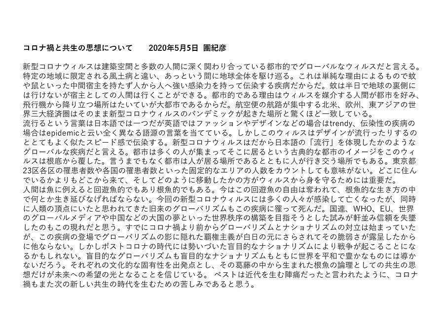2020.05.07 青山学院大学 文章.jpg