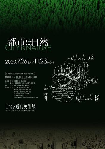 都市は自然 city is nature 20200726-1123.jpg