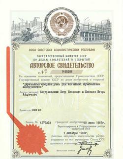 patent #1