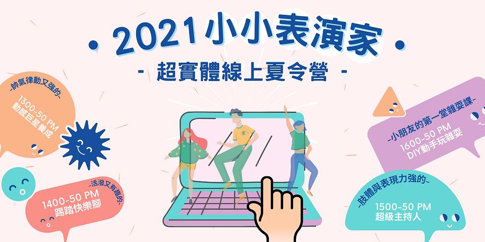 2021超實體線上夏令營 活動通BN.png