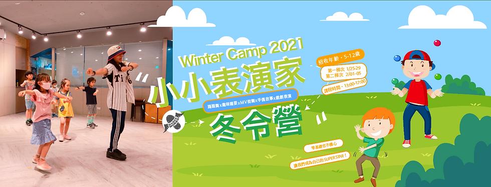 小小表演家冬令營BN.png