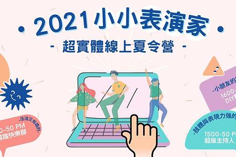 2021超實體線上夏令營 活動通BN_edited.jpg