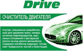 Drive-1.jpg