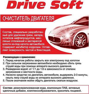 Drive Soft.jpg