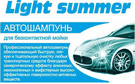 Light Summer-1.jpg