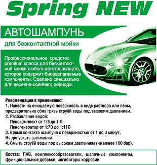 Spring new.jpg