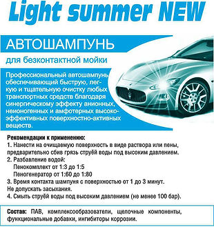Light Summer NEW.jpg
