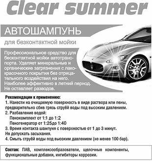 Clear summer.jpg
