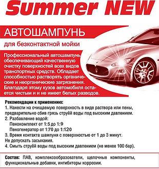 summer new.jpg