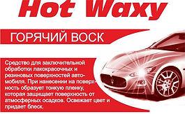 Hot Waxy-1.jpg