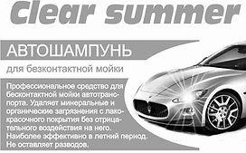 Clear summer-1.jpg