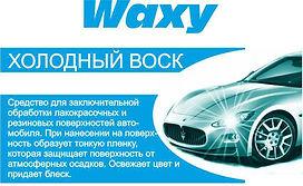 Waxy-1.jpg