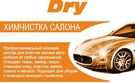 Dry-1.jpg