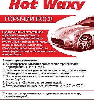 Hot Waxy.jpg