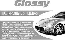 Glossy-1.jpg