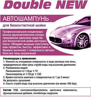 Double new.jpg