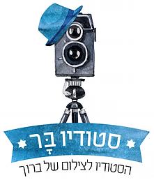 לוגו חדש סטודיו בר חתוך.png