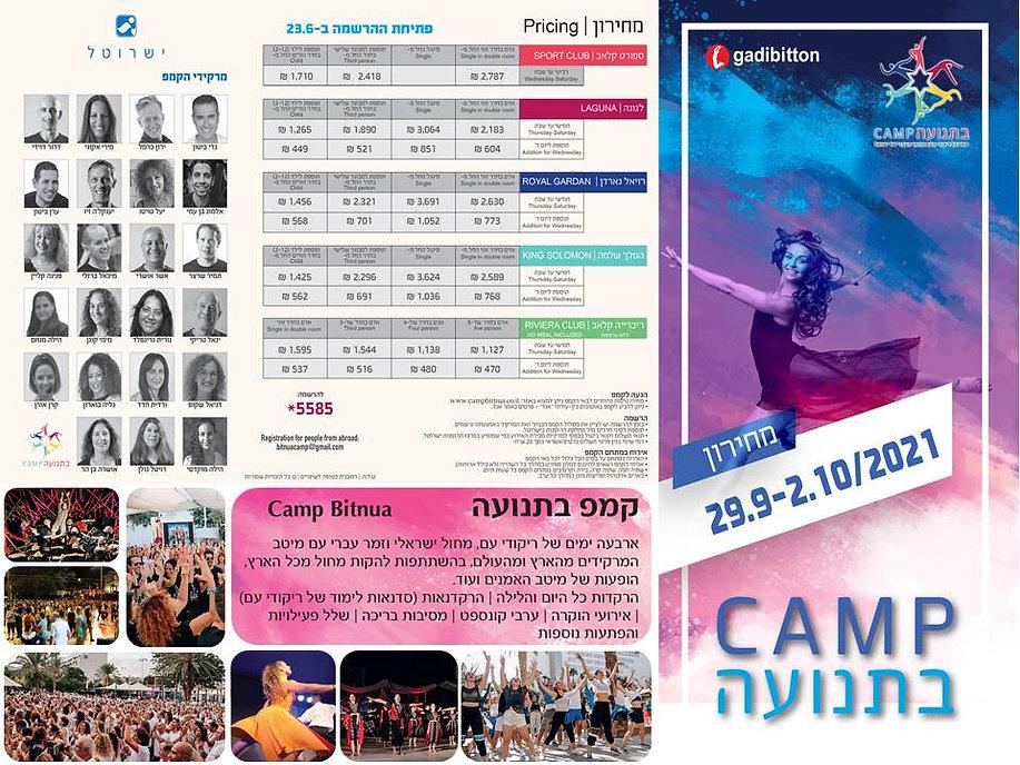 camp2021.jpg