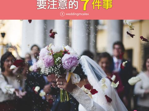 設計婚宴流程要注意的7件事情