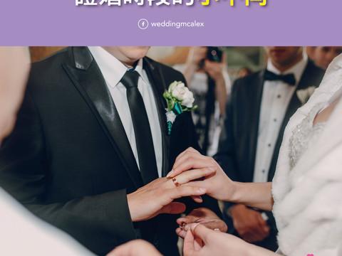 證婚時段的小不同
