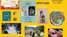 תערוכות וארועים לאורחי גג הגליל ב מוזאון בר דוד