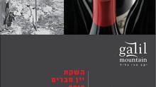 השקת יין חברים ביקב הרי הגליל