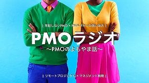 PMOラジオ-サムネイル .jpeg