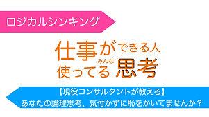 PR-ロジカルシンキング.001.jpeg