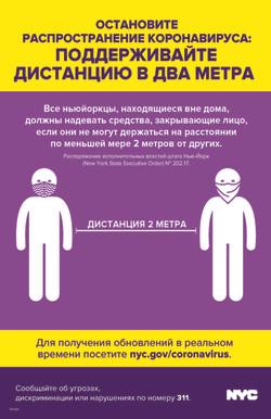 CV915 covid-19-social-distance-poster-Ru