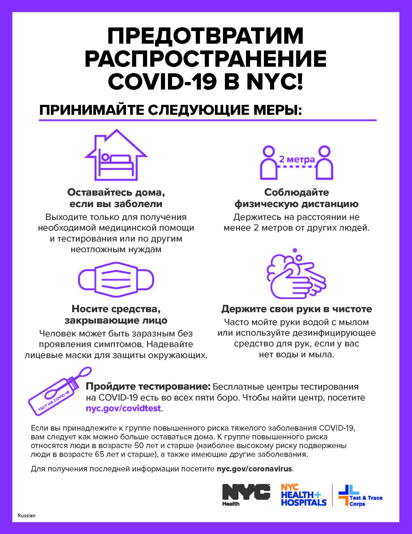 CV916 covid-19-prevent-spread-poster-RUS