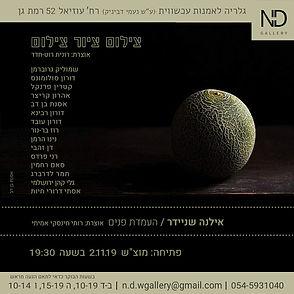 הזמנה תערוכה רמת  גן  2019.jpg