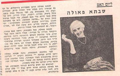 סבתא פאולה-1.jpg