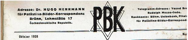 הוגו הרמן מנהל pbk.jpg