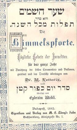 סדור תפילה  משפחצ הרמן 1856.jpg