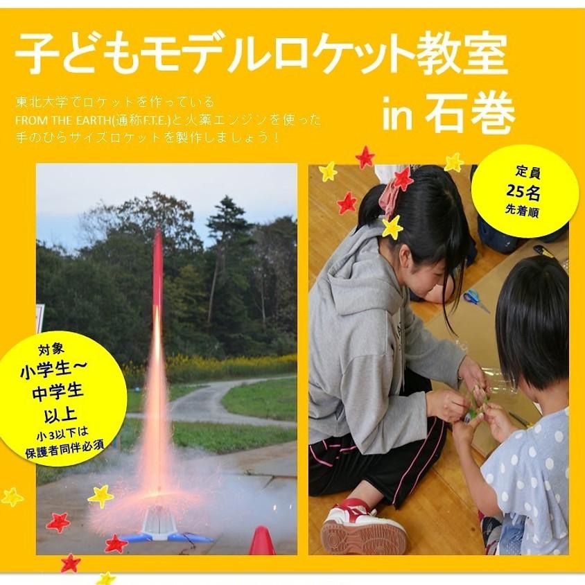 子どもペットボトルロケット教室