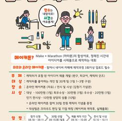 온라인 캐릭터 메이커톤 대회 개최