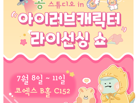 콩 스튜디오 - 아이러브캐릭터 라이선싱 쇼