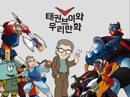 포천아트밸리 - 태권브이와 우리만화 이야기 전