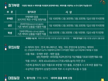제1회 서울캐릭터 모형공모전 개최