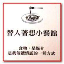 大魚食細魚法則在餐飲業中未必適用。