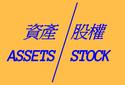收購企業時,該購買它的資產(Assets)還是股權(Stock)?