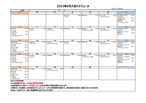 2109大会スケジュール(上荒川店)_page-0001.jpg