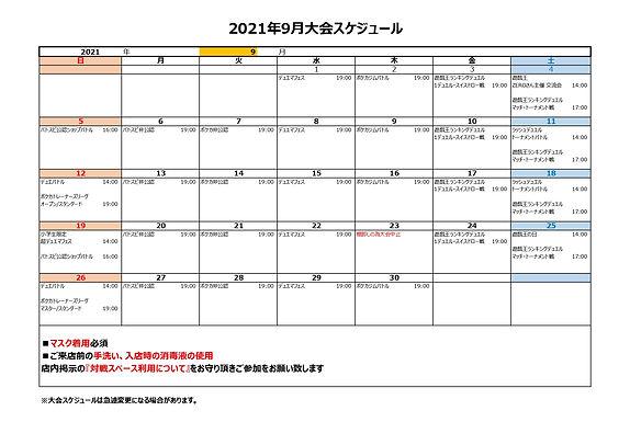 2109大会スケジュール(小名浜店)_page-0001.jpg