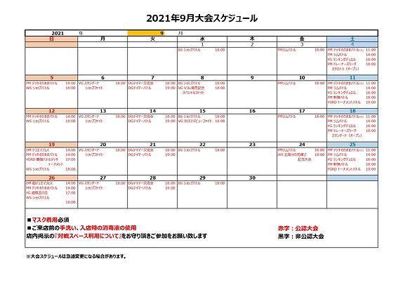 2109大会スケジュール(下妻店)_page-0001.jpg