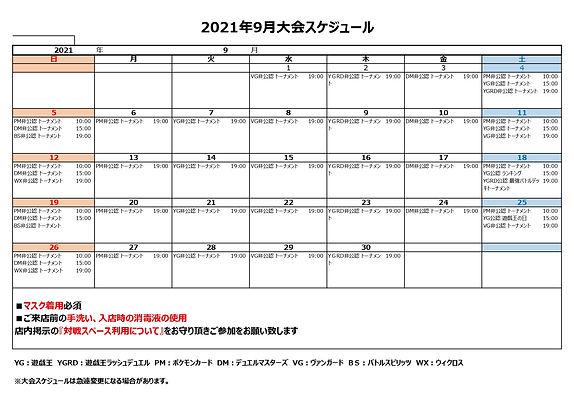 2109大会スケジュール(坂東店)_page-0001.jpg