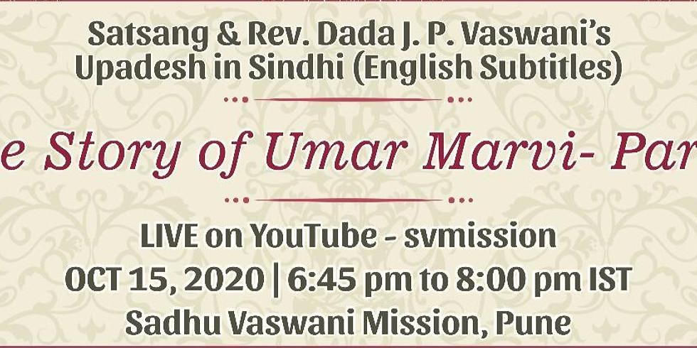 The Story of Umar Marvi - Part 1   LIVE Satsang & Dada Vaswani's Upadesh in Sindhi (Subtitles)