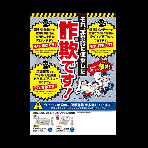 特殊詐欺防止チラシ①/A4片面カラー/500枚