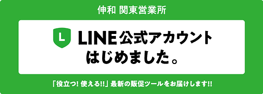 LINE公式アカウントはじめました.png