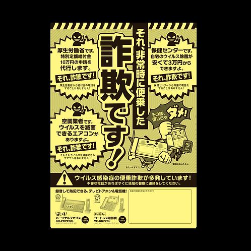 特殊詐欺防止チラシ②/A4片面1色(色上質紙)/500枚