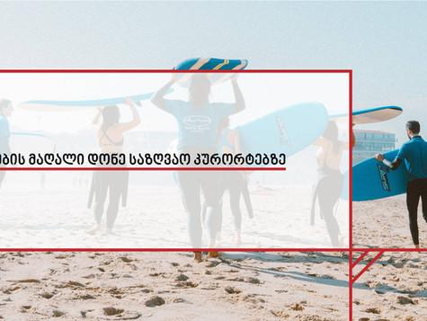 ISO სტანდარტები საზღვაო და სანაპირო უსაფრთხოებისთვის
